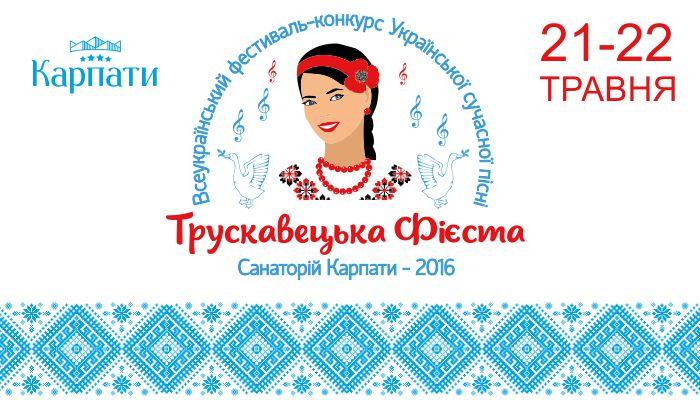 truskavetska-fiesta