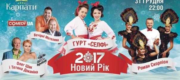ny2017-homepage2-ua